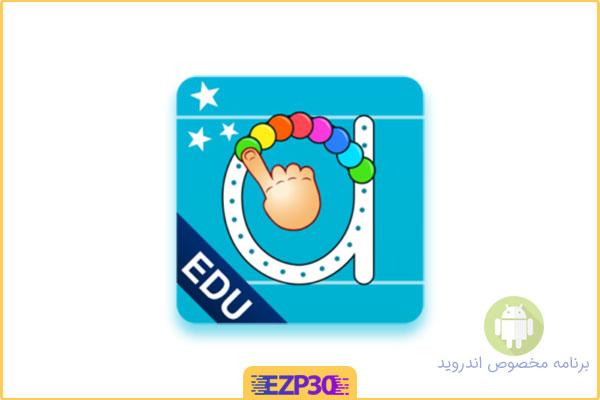 آموزش حروف زبان انگلیسی برای کودکان – دانلود برنامه writing wizard اندروید