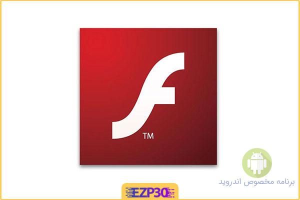 دانلود برنامه فلش پلیر برای اندروید – دانلود برنامه flash player برای اندروید