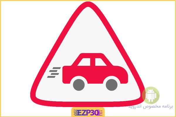 دانلود برنامه خلافی و جرایم خودرو اپلیکیشن استعلام خلافی و پرداخت