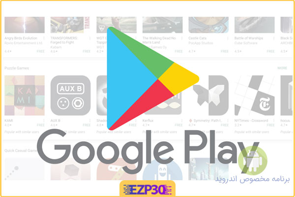 دانلود برنامه گوگل پلی برای اندروید