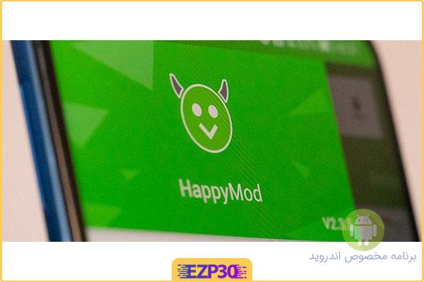 دانلود برنامه Happymod با لینک مستقیم هپی مود رایگان و نصب اسان