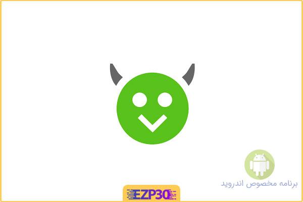 دانلود برنامه HappyMod برای اندروید با لینک مستقیم و رایگان اپلیکیشن هپی مود