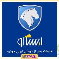 دانلود برنامه ایساکو برای اندروید – اپلیکیشن ایساکو ایران خودرو