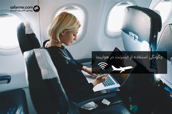 چگونگی استفاده از اینترنت در هواپیما