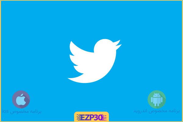 دانلود برنامه توییتر اصلی برای اندروید و ایفون با لینک مستقیم Twitter App