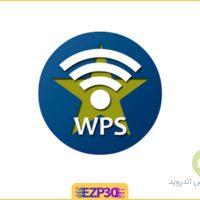 دانلود برنامه wps برای اندروید – قویترین برنامه هک وای فای برای اندروید