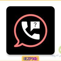 دانلود برنامه ارسال اس ام اس ناشناس اندروید – اپلیکیشن AntiPhone