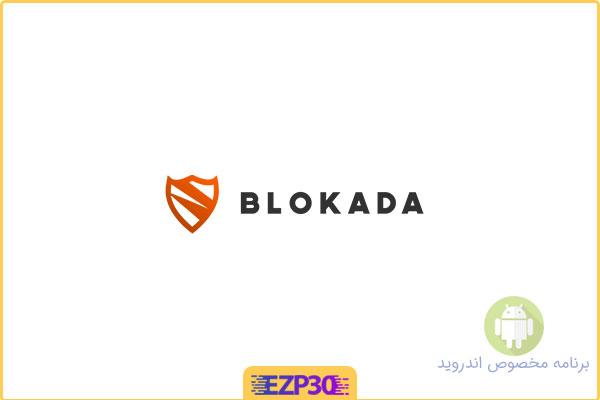 دانلود برنامه مسدود سازی تبلیغات اندروید – اپلیکیشن Blokada