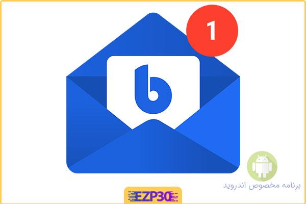 دانلود برنامه مدیریت ایمیل بلو میل اندروید – اپلیکیشن Blue Mail