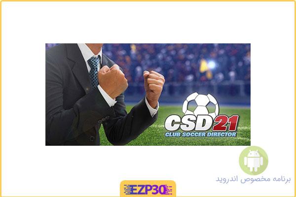 دانلود بازی مدیریت باشگاه فوتبال Club Soccer Director اندروید