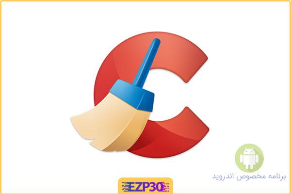 دانلود برنامه بهینه ساز اندروید – اپلیکیشن CCleaner Professional