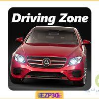 دانلود بازی شبیه ساز رانندگی در المان Driving Zone اندروید
