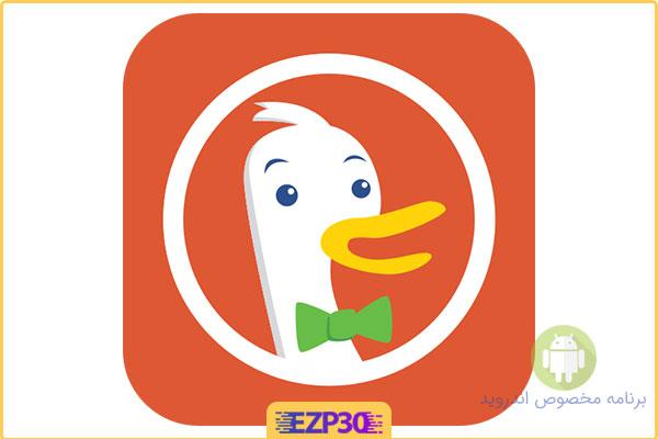 دانلود مرورگر DuckDuckGo اندروید – دانلود اپلیکیشن داک داک گو