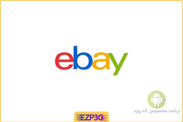 دانلود برنامه مزایده اینترنتی eBay – اپلیکیشن eBay ای بی اندروید