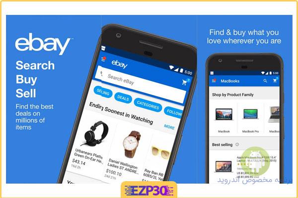 دانلود برنامه ebay