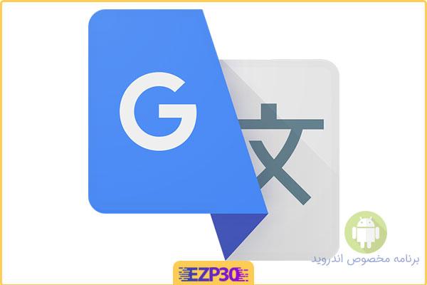 دانلود برنامه مترجم گوگل اندروید – گوگل ترنسلیت اندروید