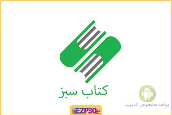 دانلود برنامه کتابخوانی کتاب سبز – اپلیکیشین کتاب سبز Ketabesabz