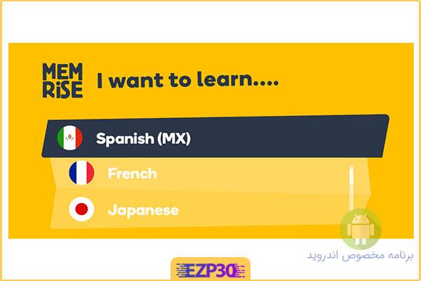 دانلود اپلیکیشن Memrise Learn Languages