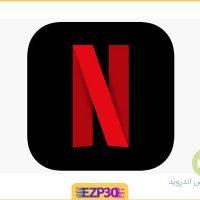 دانلود برنامه نتفلیکس Netflix اندروید – دانلود اپلیکیشن Netflix