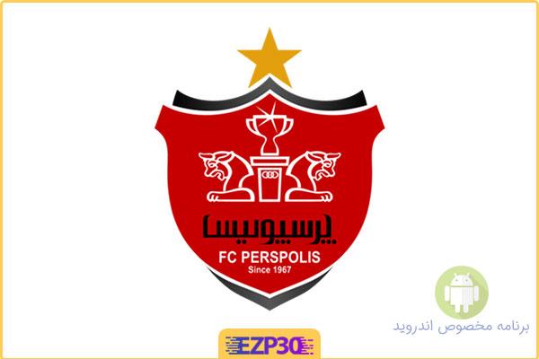 دانلود برنامه پرسپولیس اندروید – اپلیکیشن رسمی باشگاه پرسپولیس