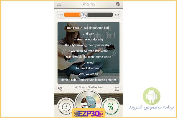برنامه جداسازی اهنگ از صدا
