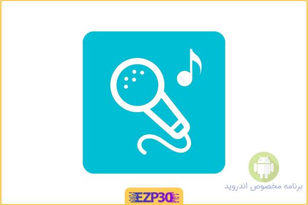 دانلود برنامه حذف صدای خواننده از اهنگ اپلیکیشن singplay برای اندروید