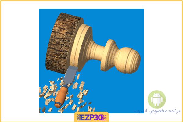 دانلود بازی تراش چوب Woodturning اندروید – دانلود بازی نجاری
