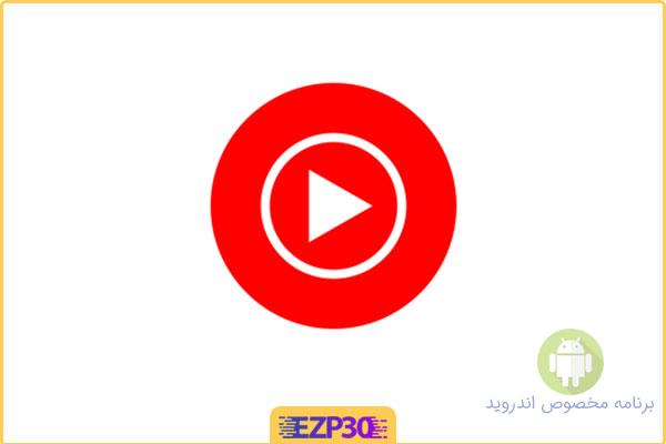 دانلود برنامه یوتیوب موزیک – دانلود اپلیکیشن YouTube Music
