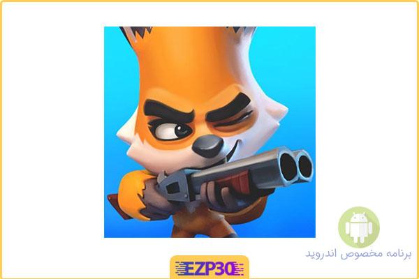دانلود بازی Zooba برای اندروید – دانلود بازی اکشن زوبا اندروید