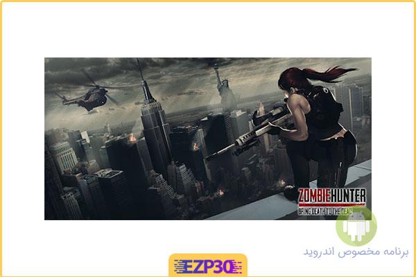 دانلود بازی شکارچی زامبی اندروید – دانلود بازی Zombie Hunter