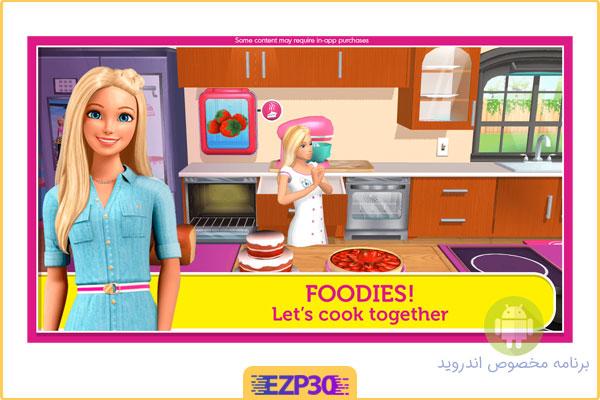 دانلود بازی barbie برای اندروید