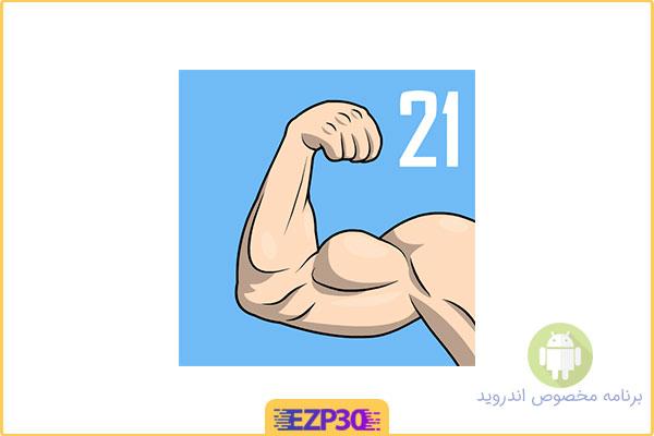 دانلود برنامه تمرین بازو و کمر اندروید – اپلیکیشن Arm & Back workout اندروید
