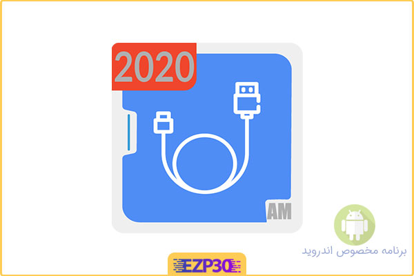 دانلود برنامه محافظ باتری اندروید – دانلود اپلیکیشن Ampere Meter اندروید