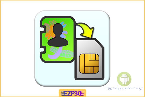 دانلود برنامه انتقال مخاطبین روی سیم کارت Copy to SIM Card برای اندروید