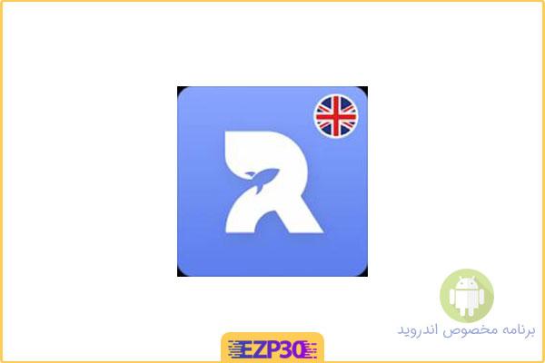دانلود برنامه یادگیری کلمات زبان انگلیسی اندروید – اپلیکیشن English words