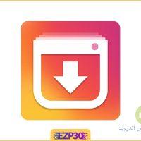 دانلود برنامه دانلود ویدیو از اینستاگرام اندروید – اپلیکیشن Video Downloader