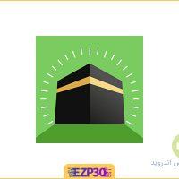 دانلود برنامه یافتن جهت قبله اندروید – دانلود اپلیکیشن Islam.ms Prayer اندروید