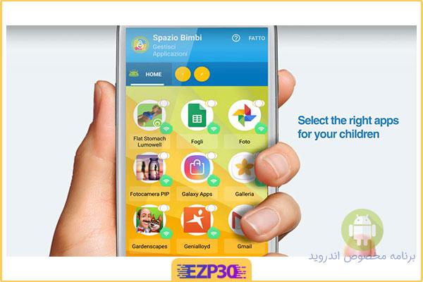دانلود برنامه کنترل موبایل فرزندان اندروید