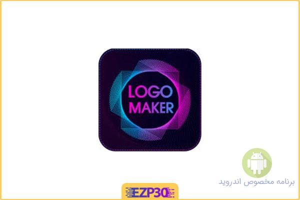 دانلود برنامه ساختن لوگو برای اندروید – دانلود اپلیکیشن Logo maker 2020