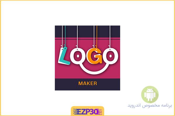 دانلود برنامه ساخت لوگو اندروید – اپلیکیشن Logo Generator & Logo Maker