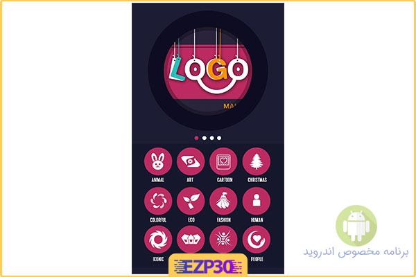 اپلیکیشن Logo Generator & Logo Maker