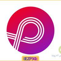دانلود برنامه شبکه اجتماعی پاتوق برای اندروید – دانلود اپلیکیشن پاتوق برای اندروید
