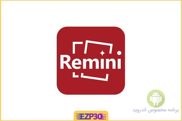 دانلود برنامه بهبود کیفیت عکس اندروید – دانلود اپلیکیشن Remini اندروید