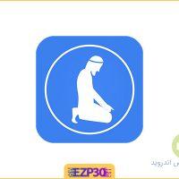دانلود برنامه اموزش خواندن نماز ها اندروید – اپلیکیشن Step By Step Salah