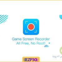دانلود برنامه Super Screen Recorder اندروید – ظبط پیشرفته صفحه نمایش
