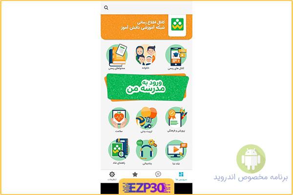 دانلود برنامه شاد 2 آموزش و پرورش نصب اپلیکیشن شاد 2