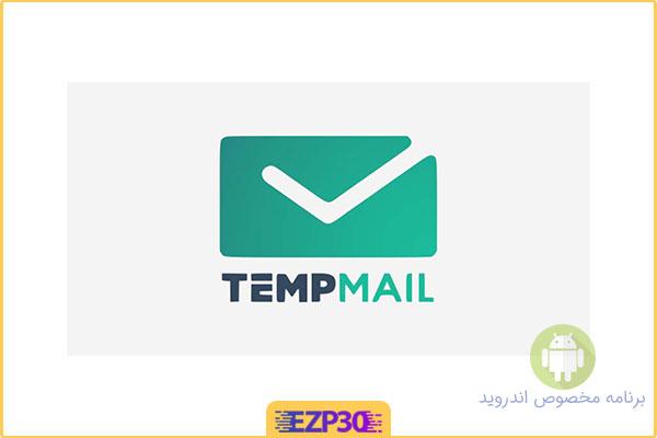 دانلود برنامه ساخت ایمیل موقت اندروید – دانلود اپلیکیشن Temp Mail اندروید