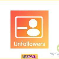دانلود برنامه انفالویاب اندروید – اپلیکیشن آنفالو یاب Unfollow for Instagram