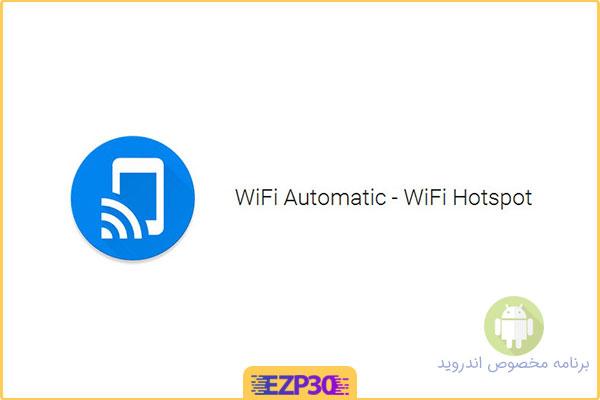 دانلود برنامه وای فای اتوماتیک اندروید – دانلود اپلیکیشن WiFi Automatic اندروید