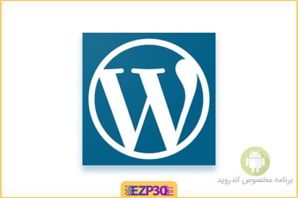دانلود وردپرس برای اندروید – برنامه وردپرس فارسی برای گوشی با لینک مستقیم